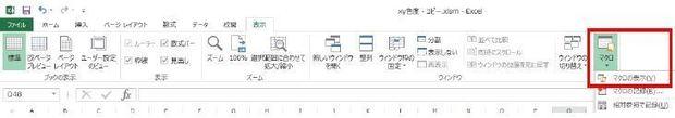 エクセル_マクロ2.jpg