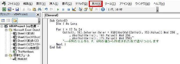 エクセル_マクロ4.jpg