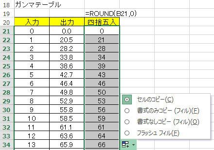 エクセル_高速コピー_オートフィルオプション.jpg